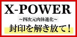 X-POWER四次元肉体進化
