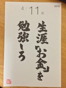 生涯お金を勉強しろ!by仙人さん